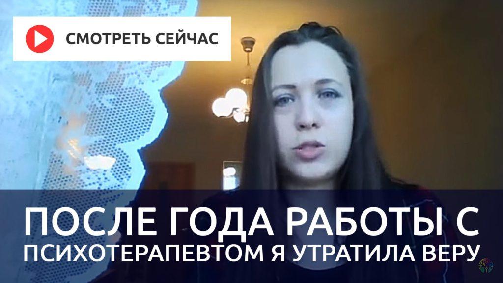 Панические атаки, тревога и ВСД — не приговор! История Насти Бубновой