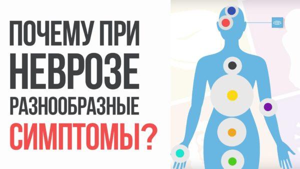 почему при неврозе повышается давление