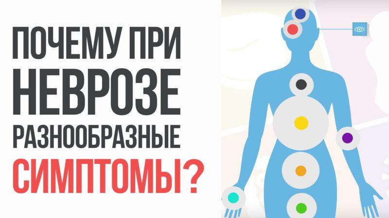 Почему при неврозе разные симптомы