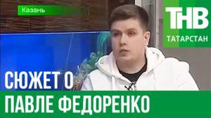 Канал ТНВ Татарстан о Системе Здорового Мышления!