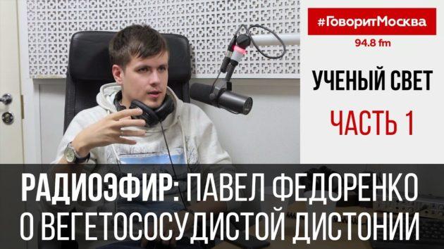 Павел Федоренко о ВСД на радио Говорит Москва