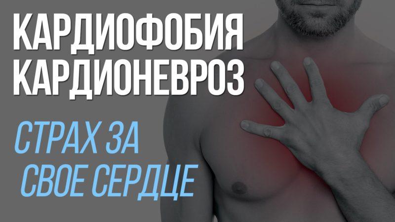 кардиофобия