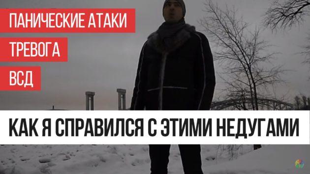 Панические атаки и ВСД. Отзыв Дмитрия