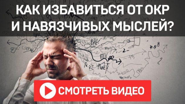 Как избавиться от навязчивых мыслей? Советы психолога | FDRK