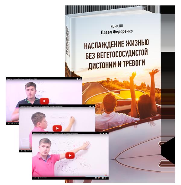 Павел Федоренко - Счастливая жизнь без панических атак и