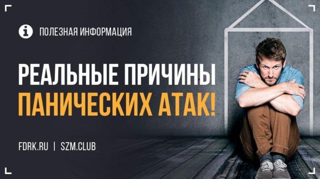 Павел Федоренко: Панические атаки Симптомы панической атаки